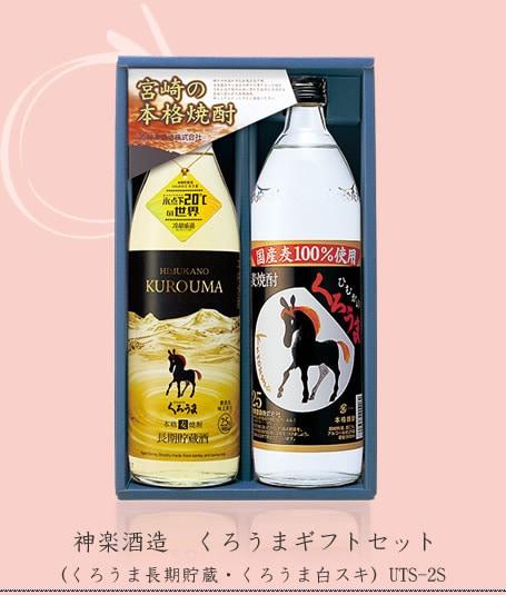 神楽酒造 くろうまギフトセット(くろうま長期貯蔵・くろうま白スキ)UTS-2S