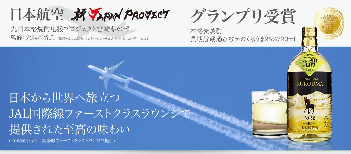 九州本格焼酎応援プロジェクト宮崎県の部 グランプリ受賞
