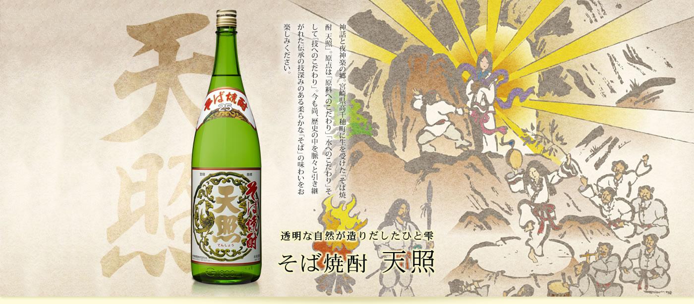 そば焼酎 長期貯蔵酒 天照(てんしょう)