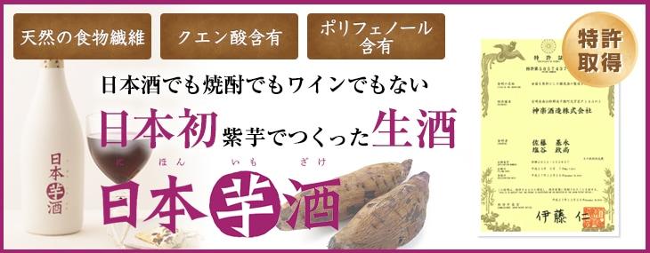 日本芋酒バナー