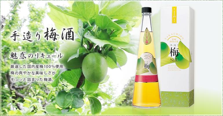 国産梅を100パーセント使用した女性に人気の梅酒。