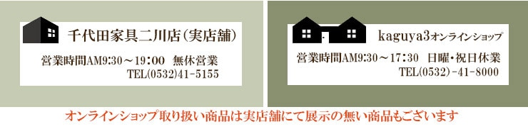 千代田家具二川店とオンラインショップKaguya3サイト