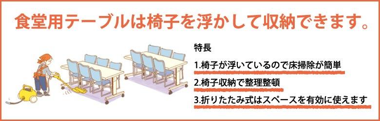 食堂用テーブルセットなど50%OFF〜・送料無料で通販