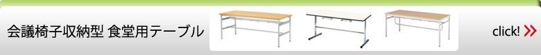 椅子収納型 食堂用テーブル