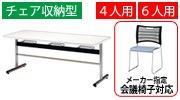 社員食堂テーブル DAシリーズ