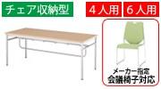 社員食堂テーブル DOシリーズ