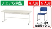 社員食堂テーブル DT-TWシリーズ