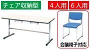 社員食堂テーブル E-HGシリーズ