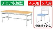 社員食堂テーブル E-HGFシリーズ