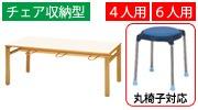 社員食堂テーブル E-MUシリーズ