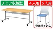 社員食堂テーブル E-RCシリーズ