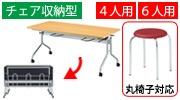 社員食堂テーブル E-RFHシリーズ
