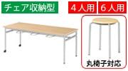 社員食堂テーブル E-RHMシリーズ