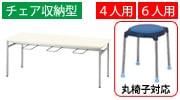 社員食堂テーブル E-RSSシリーズ