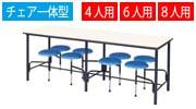 社員食堂テーブル E-STMシリーズ