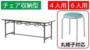 社員食堂テーブル E-YZシリーズ