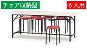 社員食堂テーブル DYシリーズ
