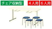 社員食堂テーブル E-ORSシリーズ