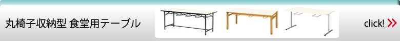 丸椅子収納型 食堂用テーブル