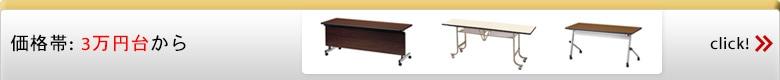 折りたたみ会議テーブル 天板跳ね上げ式 価格帯:3万円台から