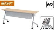 折りたたみ会議テーブル 天板跳ね上げ式 ATNシリーズ