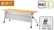 折りたたみ会議テーブル 天板跳ね上げ式 E-HFLシリーズ