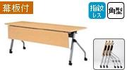 折りたたみ会議テーブル 天板跳ね上げ式 E-HLSシリーズ