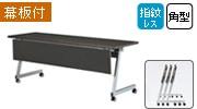 折りたたみ会議テーブル 天板跳ね上げ式 E-LFZシリーズ