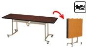 折りたたみ会議テーブル 天板跳ね上げ式 E-LKシリーズ