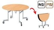 折りたたみ会議テーブル 天板跳ね上げ式 E-LXシリーズ