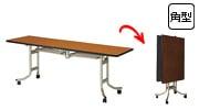 折りたたみ会議テーブル 天板跳ね上げ式 E-OSシリーズ