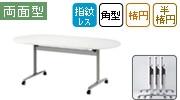 折りたたみ会議テーブル 天板跳ね上げ式 E-THDシリーズ