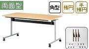 折りたたみ会議テーブル 天板跳ね上げ式 E-TOVシリーズ