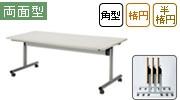 折りたたみ会議テーブル 天板跳ね上げ式 E-TOYシリーズ