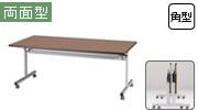 折りたたみ会議テーブル 天板跳ね上げ式 FCTシリーズ