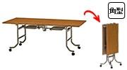 折りたたみ会議テーブル 天板跳ね上げ式 FLTシリーズ