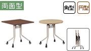 折りたたみ会議テーブル 天板跳ね上げ式 FRCシリーズ