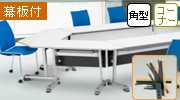 折りたたみ会議テーブル 天板跳ね上げ式 MOGシリーズ