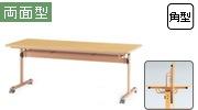折りたたみ会議テーブル 天板跳ね上げ式 MTSシリーズ