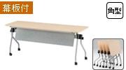 折りたたみ会議テーブル 天板跳ね上げ式 NTA-Nシリーズ