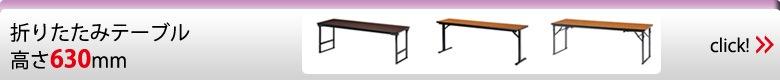 折りたたみ会議テーブル 折りたたみテーブル 高さ630mm