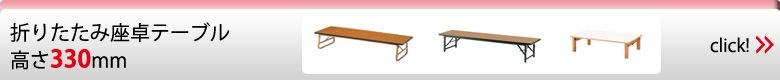 折りたたみ会議テーブル 折りたたみ座卓テーブル
