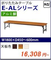 折りたたみ会議テーブル E-ALシリーズ