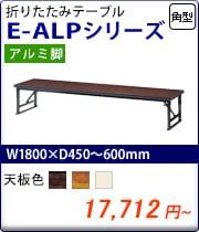 折りたたみ会議テーブル E-ALPシリーズ