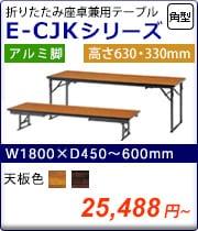 E-CJKシリーズ