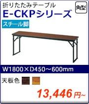 折りたたみ会議テーブル E-CKPシリーズ