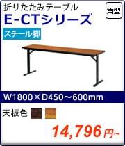 E-CTシリーズ