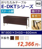 折りたたみ会議テーブル E-DKTシリーズ