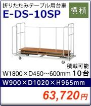 折りたたみテーブル用台車 E-DS-10SP