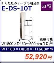 折りたたみテーブル用台車 E-DS-10T